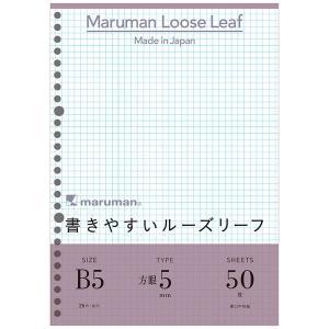 書きやすいルーズリーフ 【B5・方眼5mm罫】 マルマン L1207|penport