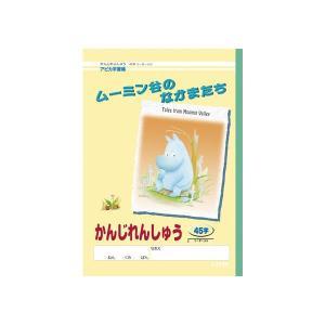 アピカ 学習帳 ムーミン谷のなかまたち 【漢字練習】 45字 リーダー入 L3745 【メール便OK...