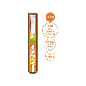 ミッフィー 箸・ケースセット【フェイス】 クツワ MF436|penport