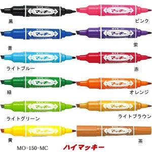 ZEBRA ハイマッキー MO-150-MC  ■種類  油性マーカー ■描線  細(1.5〜2.0...