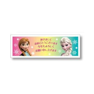 アナと雪の女王 年賀スタンプ 【あけましておめでとう】 ビバリー ND-398C|penport