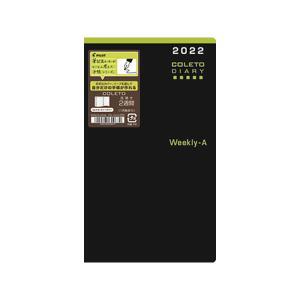 2022年 コレト ダイアリーリーフ 【コレトAウィークリー】 見開き 2週間 9679 パイロット PDL-D22A penport