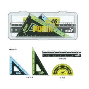プーマ 定規セット(ケース入) 【シンプルロゴ・ゴールド】 クツワ PM197