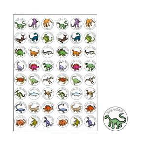 パリオシール 恐竜シール オキナ PS138 【メール便OK】|penport