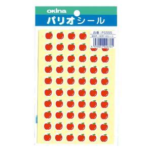 パリオシール 得点くだものシール(りんご) オキナ PS555 【メール便OK】|penport