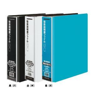 ●ガバット取扱説明書ファイル(かたづけファイル)(替紙式)A4縦青 コクヨ ラ-YT680|penport