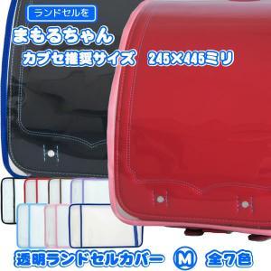 ランドセル 透明カブセカバー(M)  【まもるちゃん】 マルヨシ RT-1501|penport