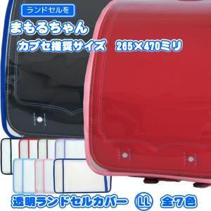 ランドセル 透明カブセカバー(LL)  【まもるちゃん】 マルヨシ RT-1600|penport