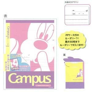 ディズニー キャンパスルーズリーフケースA罫 【ミッキー】 サンスター文具 S2213761|penport