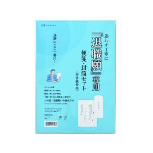 退職願 便箋・封筒セット マルアイ タイ-1|penport