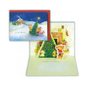 クリスマス 立体カード 【ベアーズウィッシュ・とっておきのクリスマス】 ホールマーク XAR-616-748|penport