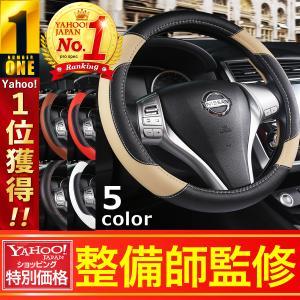 ハンドルカバー ステアリングカバー 軽自動車 普通車 Sサイズ 36.5 37.9 cm 送料無料 ...