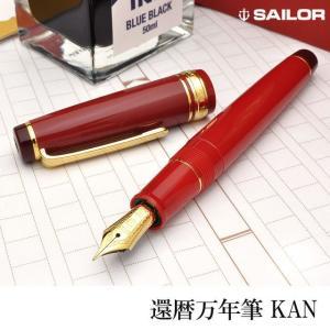 セーラー万年筆 SAILOR 万年筆 還暦 KAN レッド 10-3360 10176 (30000)|penworld