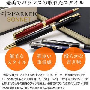 ボールペン 名入れ パーカー PARKER ソネット SONNET ニューコレクション 19507|penworld|04