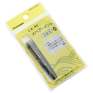 呉竹 筆ペンスペアーインキ ヘッダー付 DAN105-99H 1袋 153SDAN105-99H (200)|penworld