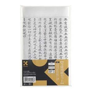 呉竹 写経関連商品 LA26-54 写経用紙セット 5冊パック *153ALA26-54-SET (5000)|penworld