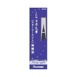 呉竹 万年毛筆 スターリーナイト用 替穂首 単品 DAM7-999 11074  (1800)|penworld