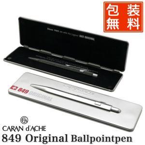 ボールペン カランダッシュ CARAND'ACHE 限定品 849オリジナル 0849-069|penworld