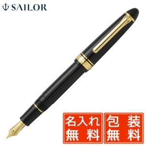 万年筆 名入れ / セーラー万年筆 万年筆 プロフィットスタンダード ブラック 29FBK-11-1219 (12000)|penworld