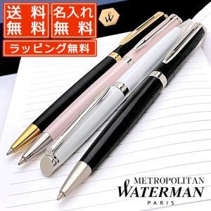ウォーターマン WATERMAN ボールペン メトロポリタン METROPOLITAN エッセンシャル(送料無料・名入れ無料)(8000)|penworld
