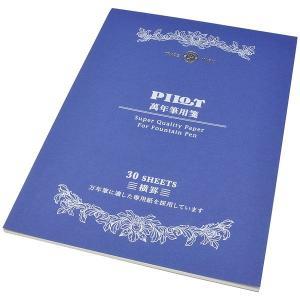 パイロット PILOT 単品 万年筆用箋 RP-03 横罫 21562 (600)|penworld