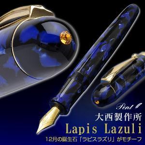 万年筆 名入れ / Pent〈ペント〉 万年筆 by大西製作所 アセテート ラピスラズリ(日本製) S#199FPENT-LAPIS-T (16000)|penworld