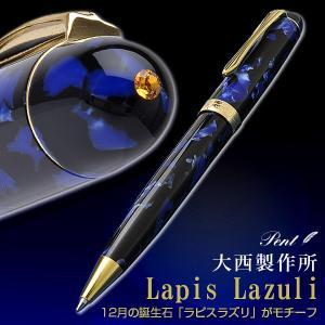 ボールペン 名入れ / Pent〈ペント〉 コンバーチブルペン by大西製作所 アセテート ラピスラズリ PB-LAPIS+S (12100)|penworld