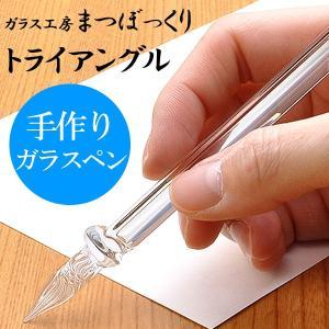 ガラスペン 日本製 / ガラス工房 まつぼっくり ガラスペン トライアングル tri-cl クリア 23892 (3600)|penworld