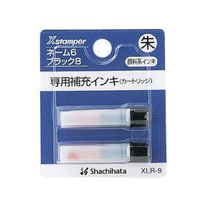 シヤチハタ ネーム6用 専用補充インキカートリッジ(2本入)(シャチハタ) *258SXLR-9 (340)