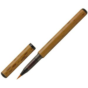 あかしや 万年毛筆  天然竹筆ペン カスタムオーダー 無地 (名入れ無料サービス) 259FMUJI (2500)|penworld