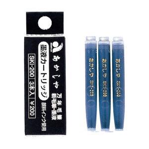 あかしや カートリッジ式スペアインク SKI-200 3本入り 259SSKI-200 (200)|penworld