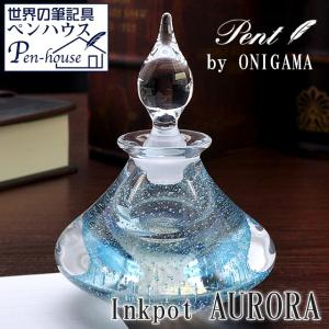 Pent〈ペント〉 インク壺byオバタ硝子工房「ONIGAMA」 オーロラ 25952 (20200)|penworld