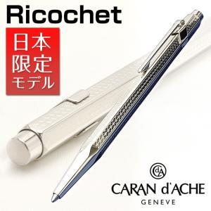 カランダッシュ ボールペン 限定品 日本限定モデル エクリドールコレクション JP0894-882 リコシェ S#10BJP0894-882 (8000) penworld