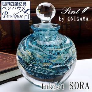 Pent〈ペント〉 インク壺byオバタ硝子工房「ONIGAMA」 宙(そら) 27903 (20200)|penworld
