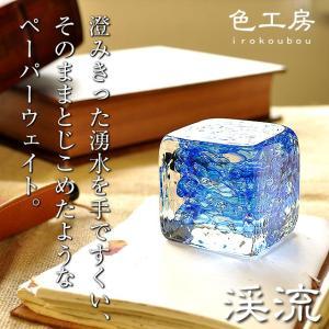 Pent〈ペント〉 ペーパーウェイト by色工房 渓流 スクエア 藍(あい) 28412 (6200)|penworld