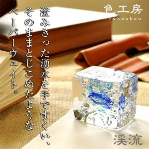 Pent〈ペント〉 ペーパーウェイト by色工房 渓流 レクタングル 藍(あい) 28415 (5700)|penworld