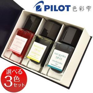万年筆 インク パイロット PILOT ボトルインク 色彩雫 いろしずく 15ml 3色セット IN...
