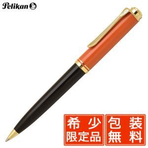 ペリカン PELIKAN ボールペン 特別生産品(限定品) スーベレーン800 バーントオレンジ SOUVERAN K800  30189 (35000)|penworld