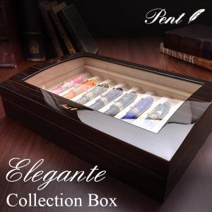 ペンケース 高級 / Pent〈ペント〉 コレクションボックス 8本用 エレガンテ 〜Elegante〜 【プレゼント特典付き!】 #PA-BOX-ELEGANTE (20000)|penworld