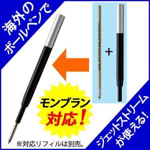 ボールペン ジェットストリーム / リフィルアダプター モンブラン MONTBLANC ールペン芯対応モデル BA-MB01 30786 (1000)|penworld
