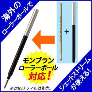 ボールペン用 / アイデア文具・雑貨 ローラーボール リフィルアダプター モンブラン ローラーボール対応モデル 159SBA-MB02 (950)|penworld
