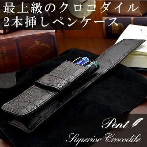 ペンケース 高級 / Pent〈ペント〉 ペンケース スーペリア クロコダイル マット仕上げ 2本挿し ブラック 185A2PC-CROCO-BK (50000)|penworld