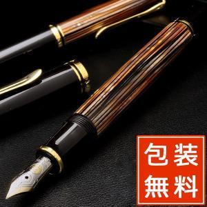 万年筆 ペリカン PELIKAN 特別生産品(限定品) スーベレーン400 SOUVERAN M400 茶縞|penworld