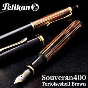 万年筆 ペリカン PELIKAN 特別生産品(限定品) スーベレーン400 SOUVERAN M400 茶縞|penworld|04