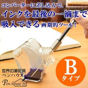 万年筆 インク / Pent〈ペント〉 インク吸入器アダプター ハミングバード Bタイプ(パイロット CON-70 / ラミー LZ26、LZ24) PA-HUMMINGBIRD-B (2400) penworld