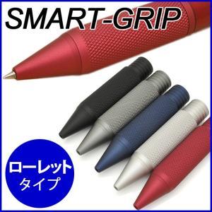 スマートグリップ ローレットタイプ(UNIジェットストリーム4&1/PILOTフリクションボール FRIXION3/4対応) SMART-GRIP_k (1350)|penworld