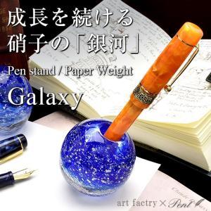 ペン立て 1本 / Pent〈ペント〉 ペンスタンド/ペーパーウェイト byアートファクトリー 銀河  36638 (10200)|penworld