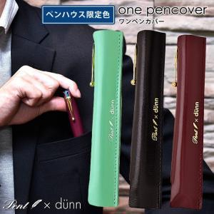 ペンケース 革 ブランド / Pent〈ペント〉 ペンケース by dunn(デュン) ワンペンカバー ペンハウス限定カラー 356ADOP (2000)|penworld