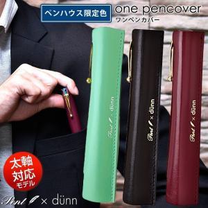ペンケース 革 / Pent〈ペント〉 ペンケース by dunn(デュン) ワンペンカバー 太軸タイプ ペンハウス限定カラー 37547 (2200)|penworld
