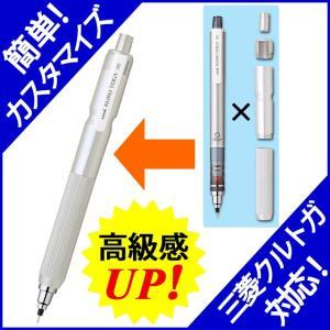 アイデア文具・雑貨 スマートジャケット KT-01 三菱鉛筆 UNI クルトガ スタンダードモデル対応タイプ(対応ペン別売) 37710 (1850) penworld
